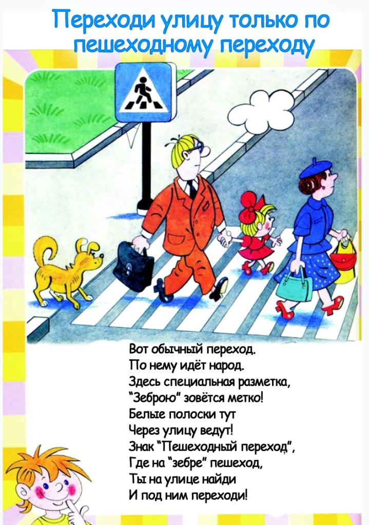 Картинки о правилах дорожного движения